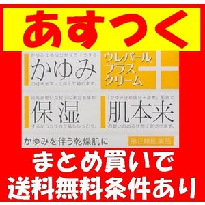 【第2類医薬品】ウレパールプラスクリーム (80g)