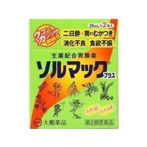 ソルマックプラス(25ml×2本)(第2類医薬品) ウコン・カンゾウ配合|kusurinohiratuka
