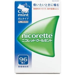 ニコレット クールミント 96個 禁煙ガム(セ税対象商品)(第(2)類医薬品)