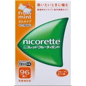ニコレット フルーティミント 96個 禁煙ガム(セ税対象商品)(第(2)類医薬品)