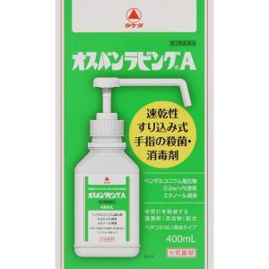 オスバンラビングA(400mL)すりこみ式手指の殺菌消毒剤(第3類医薬品)|kusurinohiratuka