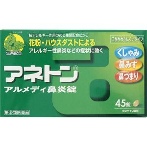 アネトンアルメディ鼻炎錠(45錠)(第(2)類医薬品)