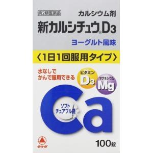 新カルシチュウD3(100錠)(第2類医薬品) kusurinohiratuka