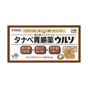 (第3類医薬品)タナベ胃腸薬ウルソ(20錠)20日分|kusurinohiratuka