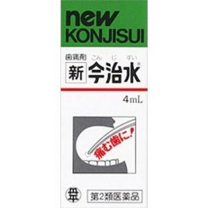 新今治水(4ML)(第2類医薬品) kusurinohiratuka