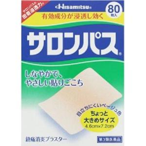【第3類医薬品】サロンパス(80枚)ちょっと大きめサイズ...