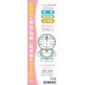 ●成分分量 100g中 ヘパリン類似物質0.3g 【添加物】 グリセリン、スクワラン、流動パラフィン...
