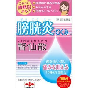 腎仙散(12包) ジンセンサン ぼうこう炎・むくみ(第2類医薬品)