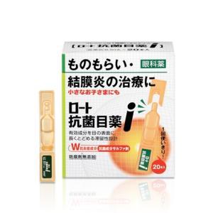 ロート抗菌目薬i(0.5ml×20本)(第2類医薬品)|kusurinohiratuka