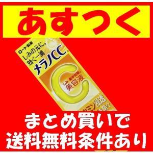 メラノCC 薬用しみ集中対策美容液(20ml)