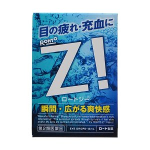 ロートジーb 12ml(第2類医薬品)|kusurinohiratuka