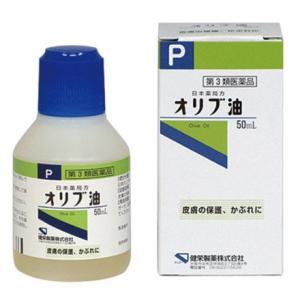 健栄製薬 オリブ油 50ml(第3類医薬品)|kusurinohiratuka
