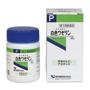 健栄製薬 白色ワセリン 50g(第3類医薬品)