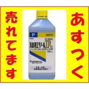 【第3類医薬品】健栄製薬 消毒用エタノールIP 500ml