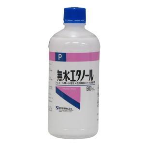 健栄製薬 無水エタノール500ML|kusurinohiratuka
