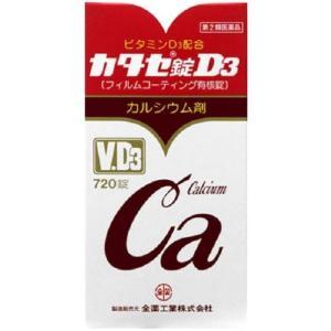 カタセ錠D3(720錠)(第2類医薬品)|kusurinohiratuka