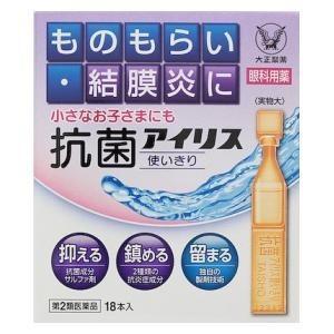 抗菌アイリス 使い切り(18本)(第2類医薬品)|kusurinohiratuka