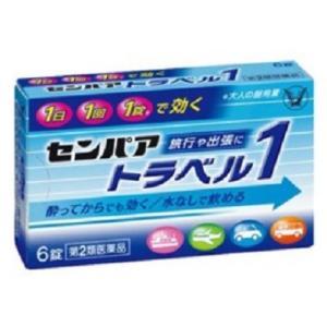 センパア トラベル1(6錠)(第2類医薬品)|kusurinohiratuka