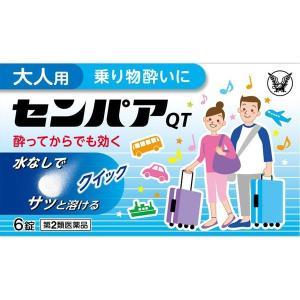 センパアQT(6錠)(第2類医薬品)|kusurinohiratuka