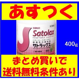 【第(2)類医薬品】サトラックス(400g) 佐藤製薬 センナ