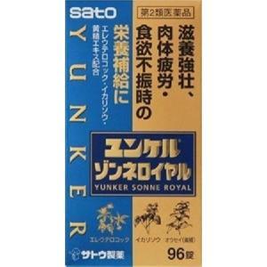 ユンケル ゾンネロイヤル 96錠(第2類医薬品)|kusurinohiratuka