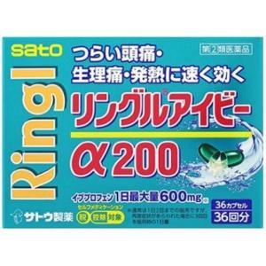 リングルアイビーα200 (36カプセル)(セ税対象商品)(第(2)類医薬品) kusurinohiratuka