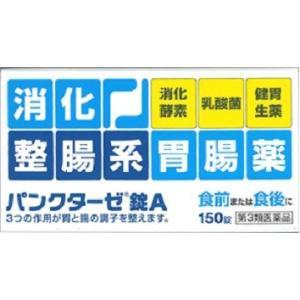 パンクターゼ錠A(150錠) 消化整腸系胃腸薬(第3類医薬品)|kusurinohiratuka