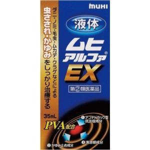 液体ムヒアルファEX 35ml(セ税対象商品)(第(2)類医薬品)