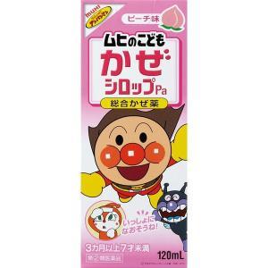 【第(2)類医薬品】ムヒのこどもかぜシロップPa 120ml (ピーチ味) ピンク