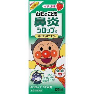 【第(2)類医薬品】ムヒのこども鼻炎シロップS 120ml アンパンマン緑