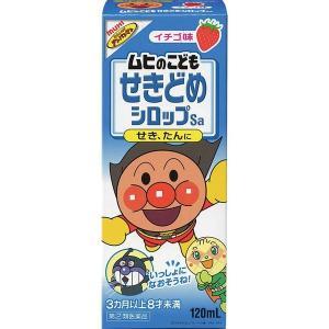 ムヒのこどもせきどめシロップSa 120MLアンパンマン青(第(2)類医薬品)