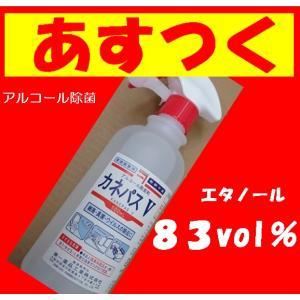 環境除菌用カネパスVスプレータイプ(500mL)エタノール83vol% アルコール除菌剤|kusurinohiratuka
