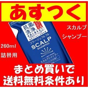 コラージュフルフルスカルプシャンプー マリンシトラスの香り詰替260ML