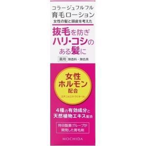 コラージュフルフル 育毛ローション (120ml)  無香料・無色素 kusurinohiratuka