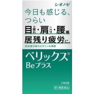 ベリックスBEプラス (240錠)(第3類医薬品) kusurinohiratuka