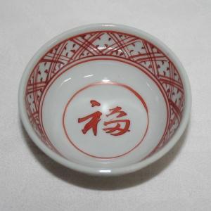 手描き 九谷焼 和食器 赤ごす福文盃|kutani-bitouen|02