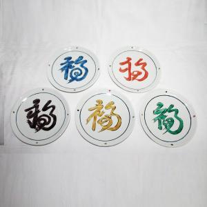 手描き 九谷焼 和洋食器 魯山人うつし 五彩福文中皿|kutani-bitouen