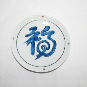 手描き 九谷焼 和洋食器 魯山人うつし 五彩福文中皿|kutani-bitouen|02