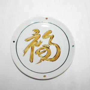 手描き 九谷焼 和洋食器 魯山人うつし 五彩福文中皿|kutani-bitouen|05