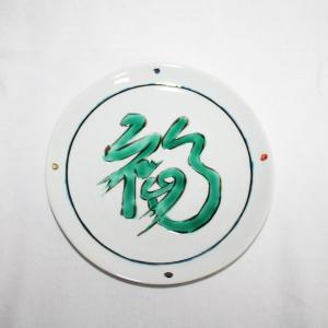 手描き 九谷焼 和洋食器 魯山人うつし 五彩福文中皿|kutani-bitouen|06