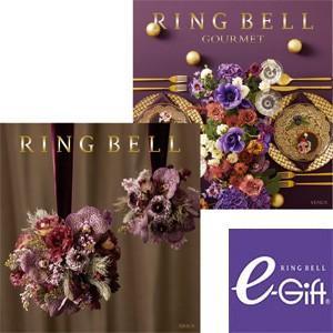 結婚引出物・結婚内祝い カタログギフト リンベル シリウス&ビーナス+e−Gift コース
