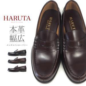 HARUTA 906 3E ハルタ 牛革製 メンズ ローファー ブラック 24.5-28.0cm|kutsu-nishimura
