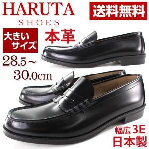 HARUTA 906 3E ハルタ 牛革製 メンズ ローファー ブラック 28.5cm|kutsu-nishimura