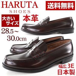 HARUTA 906 3E ハルタ 牛革製 メンズ ローファー ダークブラウン 28.5cm|kutsu-nishimura