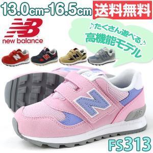 スニーカー ローカット 子供 キッズ ベビー 靴 New Balance FS313 ニューバランス|kutsu-nishimura