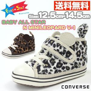 スニーカー ハイカット 子供 キッズ ベビー 靴 CONVERSE BABY ALL STAR N MINILEOPARD V-1 コンバース オールスター|kutsu-nishimura