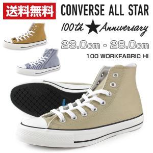 コンバース オールスター スニーカー レディース メンズ ハイカット 100周年モデル おしゃれ CONVERSE ALL STAR 100 WORKFABRIC HI|kutsu-nishimura