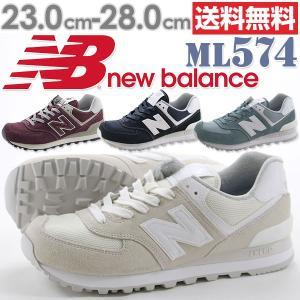 ニューバランス スニーカー メンズ レディース ローカット 白 人気 お洒落 New Balance ML574|kutsu-nishimura