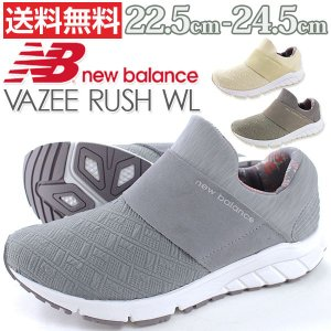 ニューバランス スニーカー レディース スリッポン 運動 シンプル スポーツ フィットネス 軽量 New Balance VAZEE RUSH WL|kutsu-nishimura
