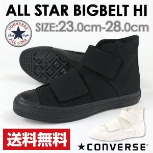 スニーカー ハイカット メンズ レディース 靴 CONVERSE ALLSTAR BIGBELT HI コンバース|kutsu-nishimura